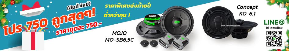 เครื่องเสียงรถยนต์-ราคาถูก-โปรโมชัน-mojo-mo-sb6-5c-และ-concept-ko-6-1 เครื่องเสียงรถยนต์  ขายเครื่องเสียงรถยนต์  MOJO  Concept