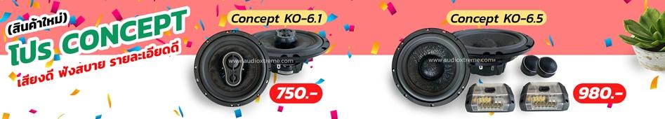 เครื่องเสียงรถยนต์-ลำโพงติดรถยนต์-ราคาถูก-concept-ko-6-1-และ-concept-ko-6-5 เครื่องเสียงรถยนต์  ขายเครื่องเสียงรถยนต์  ลำโพงติดรถยนต์  เครื่องเสียงรถยนต์ราคาถูก  Concept