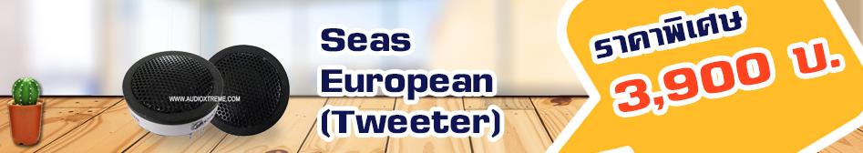 โปรโมชันเครื่องเสียงรถยนต์-seas-european-6-5-tweeter เครื่องเสียงถรยนต์  Seas  Tweeter
